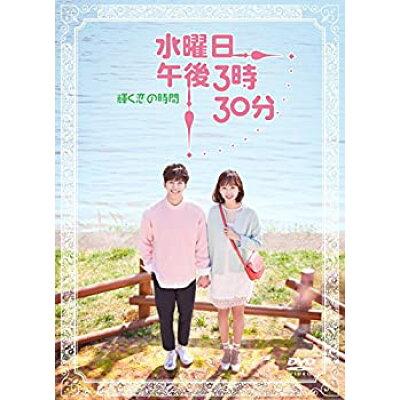 水曜日 午後3時30分 ~輝く恋の時間~/DVD/EMOT-169