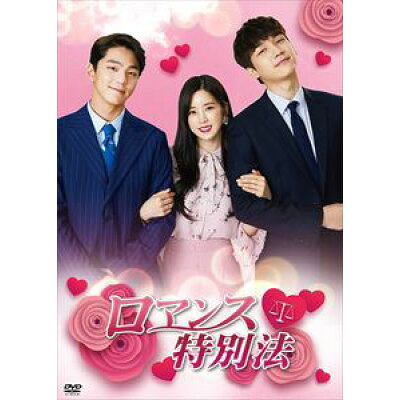 ロマンス特別法/DVD/EMOT-184