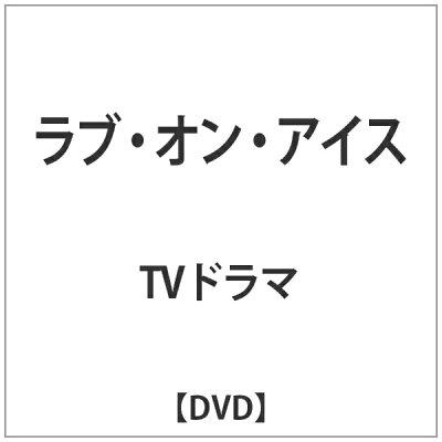 ラブ・オン・アイス/DVD/EMOT-188