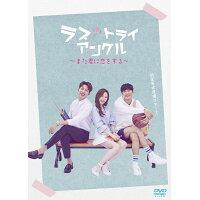 ラブ・トライアングル~また君に恋をする~ DVD-SET2/DVD/EMOT-192