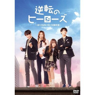 逆転のヒーローズ ~ぼくらのドキドキ事件簿~/DVD/EMOT-193