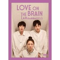 LOVE ON THE BRAIN L&R~心のままロマンス~/DVD/EMOT-205