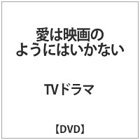 愛は映画のようにはいかない/DVD/EMOT-206