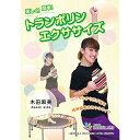 日本からだワーク協会公式 木田麻美の楽しく!簡単!トランポリンエクササイズ DVD IP-021