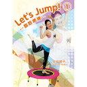 メッツ Let's Jump! 1 脂肪燃焼トランポリンエクササイズ レッスンDVD IP-031