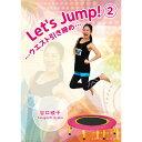 メッツ Let's Jump! 2 ウエスト引き締め トランポリンエクササイズ レッスンDVD IP-032