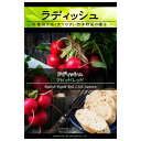 Life with Green 野菜種 ラディッシュラピッドレッド#91約100粒入 B08-021