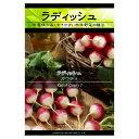 Life with Green 野菜種 ラディッシュズラータ#120約80粒入 B08-050