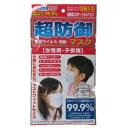 超防御 新型ウイルス花粉マスク 女性子供用 くり返し使えるタイプ 3枚入