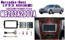 PB/ピービー Mercedes-Benz C/CLK/G-Class/Viano 2DINオーディオ取付キット MB203A2D01A