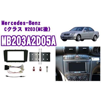 PB/ピービー Mercedes-Benz C-Class(203後期) 2DINオーディオ取付キット (ショートハーネス仕様) MB203A2D05A