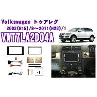PB pb/AVインストールキット VWT7LA2D04A