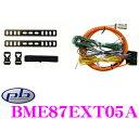 PB pb/AVインストールキット BME87EXT05A