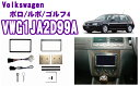 PB/ピービー VW ゴルフ/ルポ/ポロ 2DINオーディオ取付キット VWG1JA2D99A