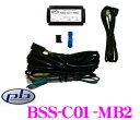 PB pb/サイドビューカメラアダプター BSS-C01-MB2