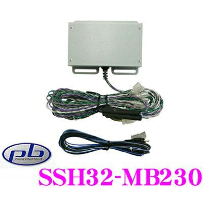 ピービー SSH32-MB230 MB230A2D02A/MB230A2D09A用オプションサウンドシステム装着車用スピーカーハーネス