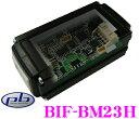 pb BIF-BM23H ナビ取付用CAN-BUSアダプターIII (BMW 1シリーズ(F20) )