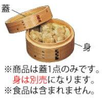 杉製 中華セイロ 蓋 13cm