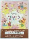 アプチェカ/Upcheeka 育児日記 BD-2922 BD2922 ピンク Twinkle Twinkle Little Star
