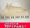 H610BE 横型ピアノキャット ティッシュカバー ベージュ