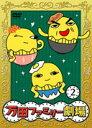 万田家族PRESENTS 万田ファミリー劇場2/DVD/MMPD-00002