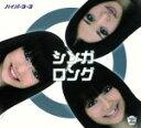 シンガロング/CDシングル(12cm)/THELABEL-0010