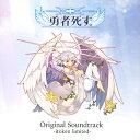 勇者死す。~オリジナルサウンドトラック イトケン・リミテッド~/CD/GECD-0006