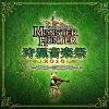 モンスターハンター オーケストラコンサート 狩猟音楽祭2016/CD/HIMJ-0008