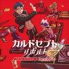 カルドセプト リボルト オリジナルサウンドトラック -DynaMix-/CD/GECD-0007