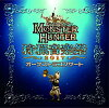 モンスターハンター オーケストラコンサート 狩猟音楽祭2017/CD/HIMJ-0012