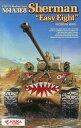 """1/35 M4A4A3E8 シャーマン""""イージーエイト"""" 戦後型 版 プラモデル アスカモデル"""
