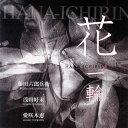 花一輪-HANA ICHIRIN-/CD/APLM-10013