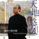 天地悠久-TENCHI YUKYU-/CD/APLM-10014