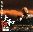 藤田六郎兵衛の世界II 大和物語/CD/APLM-10017