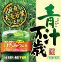 青汁万歳(アオジルバンザイ)3.5g×30包