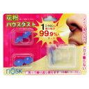 ノスク 挿入型鼻マスク 花粉対策 個包装 3個入