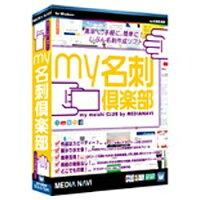 メディアナビ MV10012 my名刺倶楽部