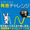 ATR CALL 発音チャレンジ 文章編(メディアナビ)(ダウンロード版)