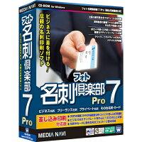 メディアナビ フォト名刺倶楽部7 Pro (差込印刷機能付き)