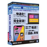 メディアナビ iMyFone:iOSユーティリティPack 快適化・抹消・音楽動画写真転送