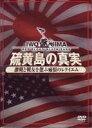 硫黄島の真実 -激戦と戦友を偲ぶ痛恨のレクイエム- DVD2枚組 DVD