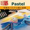 AKVIS Pastel for Mac Homeスタンドアロン v.1.0