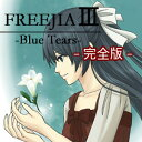 FREEJIA 3 -Blue Tears- 完全版 (DCC)(ダウンロード版)