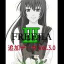 FREEJIA 3 -Blue Tears- (追加データVol3.0) (DCC)(ダウンロード版)