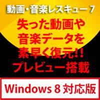 動画・音楽レスキュー 7 Windows 8対応版 / フロントライン