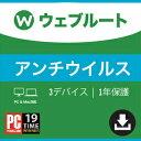 ウェブルート セキュアエニウェア アンチウイルス 1年 版  ダウンロード版