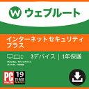 ウェブルート セキュアエニウェア インターネットセキュリティ プラス 1年 版  ダウンロード版