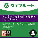 ウェブルート セキュアエニウェア インターネットセキュリティ コンプリート 1年 版  ダウンロード版