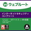 ウェブルート セキュアエニウェア インターネットセキュリティ コンプリート 3年 版  ダウンロード版