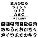 AR花文字梅U Windows版TrueTypeフォント